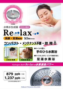商品名Re・lax[リラックス]洗顔・足湯用