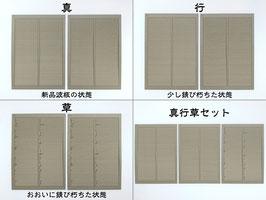 トタン波板シート(1/80)未塗装
