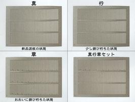 トタン波板シート(1/150)未塗装