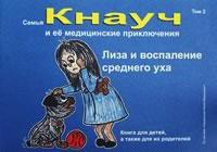Knautsch Band 2 Russisch (Tome 2)