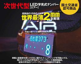 次世代型字光式ナンバープレート AIR
