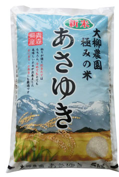 【送料無料】大柳農園極みの米 あさゆき 5㎏