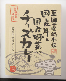【常温】三田屋総本家 国産牛と国産野菜のチーズカレー
