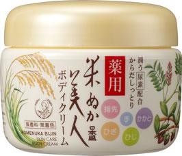 米ぬか美人 薬用ボディクリーム【食品との同梱不可】
