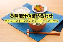 【常温】減塩味噌汁詰め合わせ25食