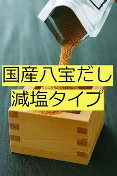 【常温】直火焙煎 全部食べられる国産八宝だし 減塩タイプ