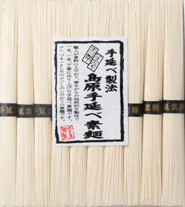 【常温】島原手延べ素麺