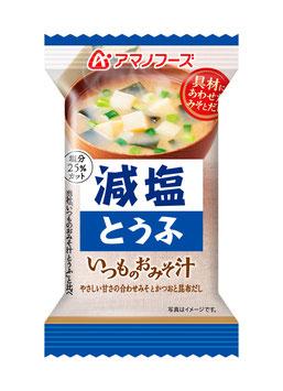 【常温】減塩いつものおみそ汁(とうふ,なす,なめこ赤だし,長ねぎ,野菜)