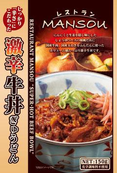 【常温】レストランMANSOU 激辛牛丼