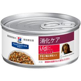 i/d 〈アイ/ディー〉 コンフォート チキン味&野菜入りシチュー 156g缶 ウェット 犬用