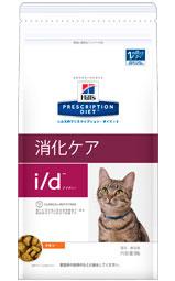 i/d 〈アイ/ディー〉 猫用