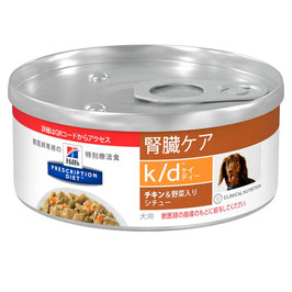 k/d 〈ケイ/ディー〉 腎臓ケア チキン&野菜入りシチュー  ウェツト 156g缶 犬用