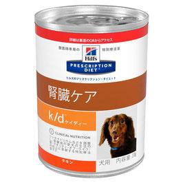 k/d 〈ケイ/ディー〉 370g缶 ウエット 犬用