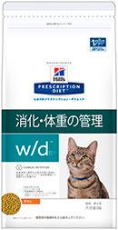 w/d 〈ダブリュー/ディー〉 猫用