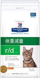 r/d 〈アール/ディー〉 猫用