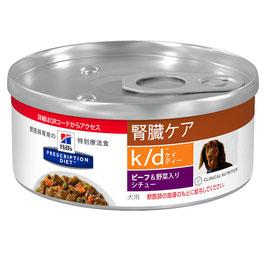 k/d 〈ケイ/ディー〉 腎臓ケア ビーフ&野菜入りシチュー  ウェツト 156g缶 犬用