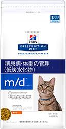 m/d 〈エム/ディー〉 猫用