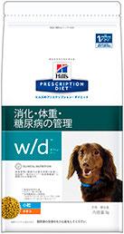 w/d 〈ダブリュー/ディー〉  小粒 ドライ 犬用
