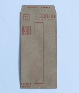 台湾の封筒(未晒し) 5枚入り