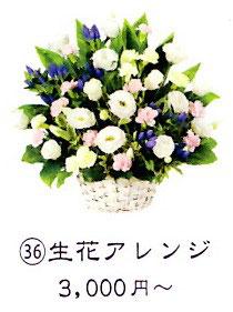 生花アレンジメント【一基又は一対】 (玖珠郡内)