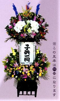 生花スタンド 二段  【一基又は一対】 和花色入り(玖珠郡内)