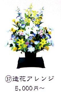 造花アレンジメント【一基又は一対】 (玖珠郡内)