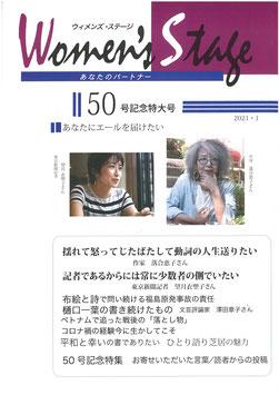 ウイメンズ・ステージ 50号記念特大号