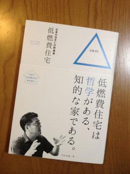 日本の住まいの新基準 低燃費住宅 早田宏徳著