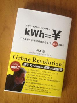 kWh=¥ キロワットアワー・イズ・マネー エネルギーが地域通貨になる日、日本は蘇る 村上敦著