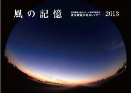 渡良瀬遊水池カレンダー2013 「風の記憶」