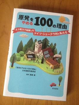 原発をやめる100の理由 エコ電力で起業したドイツ・シェーナウ村と私たち 「原発をやめる100の理由」日本版制作委員会著