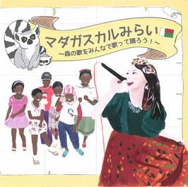 「ラジオミライ」CD支援