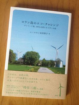 ロラン島のエコ・チャレンジ デンマーク発、100%自然エネルギーの島 ニールセン北村朋子著
