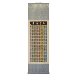 【053】志秀/ 五百寿圖