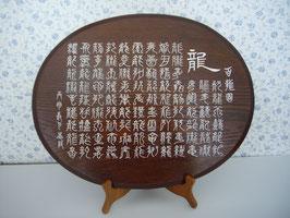 【088】 志巧/百龍圖 漆板