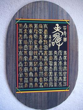 【071】 志巧/百寿圖(桐)全紙大縦53cm横34cm(作品は芯に塩ビ系を遣い布を張って書き込んであります)