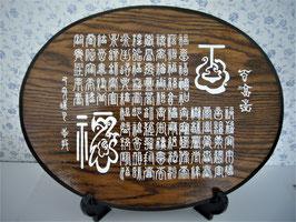 【097】 志巧/百福圖