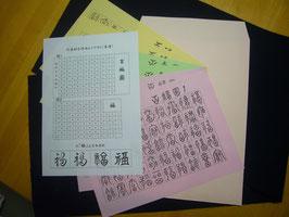 【001】福・寿・喜文字手本