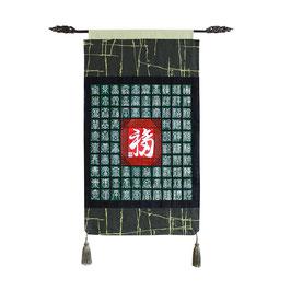 【013】 志彩/福文字