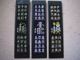 【004】 アクリル板の短冊飾り 左から龍・寿・福です。価格は一枚の値段です。