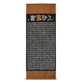 【048】志秀/五百福圖