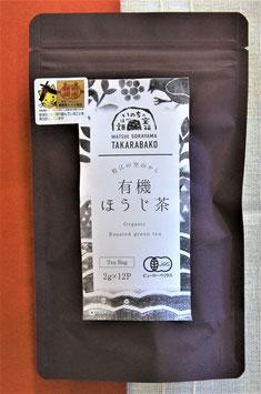 有機ほうじ茶ティーバッグ(テトラ型) 2g×12p