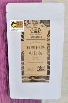 有機 円熟和紅茶リーフ (50g)