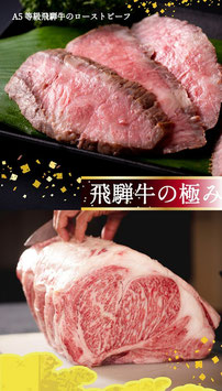飛騨牛ローストビーフ 1個 (250g以上不定貫)
