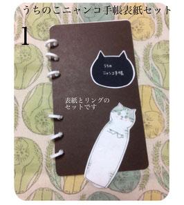 【チマのミクス対象商品】ニャンコ手帳アメニティ