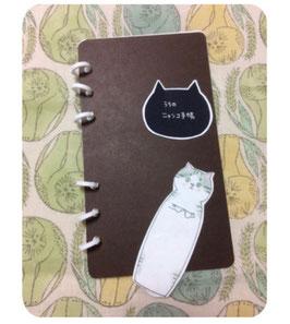 うちのニャンコ手帳