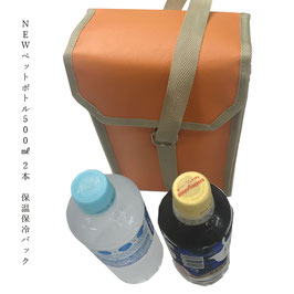 500mlペットボトル用 保温 保冷 バッグ   ecobag-petbottle500-new