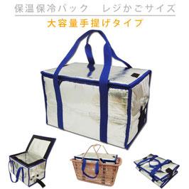 大容量手提げレジかごサイズ 保温 保冷 バッグ   ecobag-oritatami