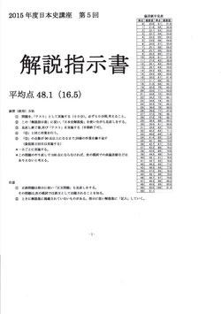 日本史入試対策通信講座