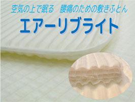 エアーリブライト【セミダブルサイズ】